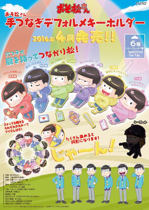 osomatsu_01_keychain_05