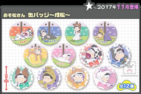 20170915_37890_badge_inu_on