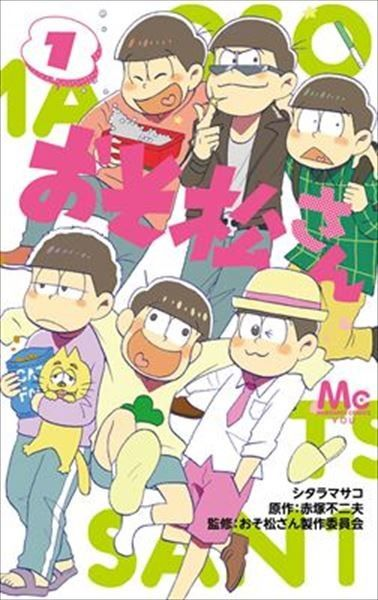 news_xlarge_osomatsu_comic_1