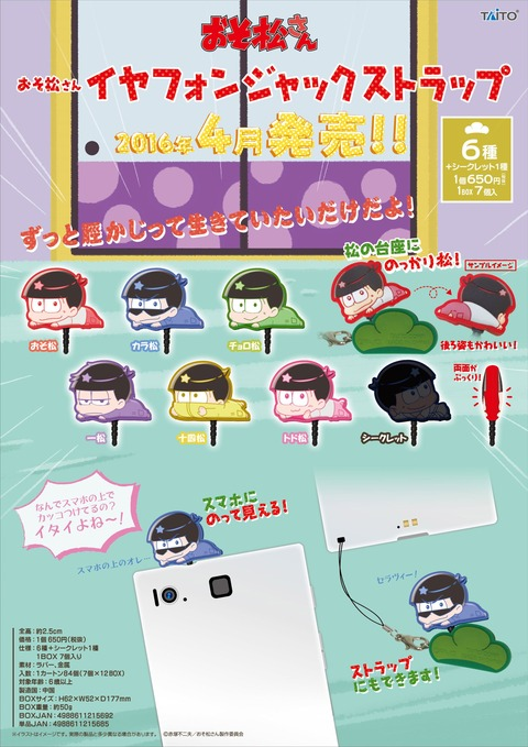 1604_osomatsu_earphone_jack_flyer