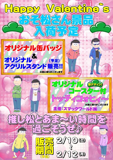 バレンタインver告知1