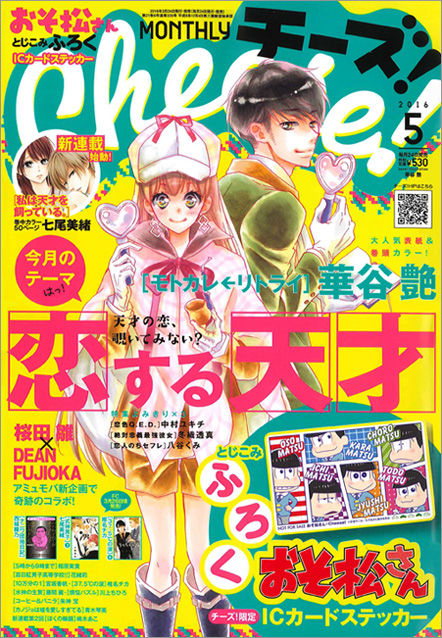 saisin_cover