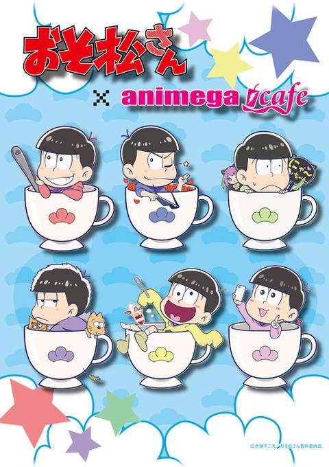 animega_t_cafe_sd_osomatsusan_kv