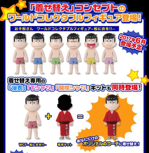 osomatsu_kokuchi_kisekae