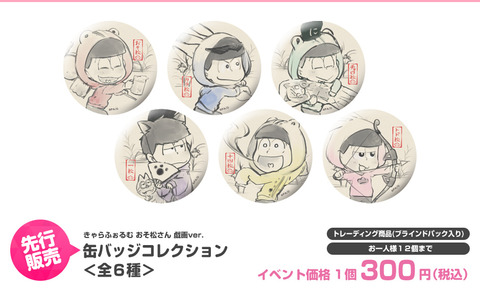 item_osomatsusan_02