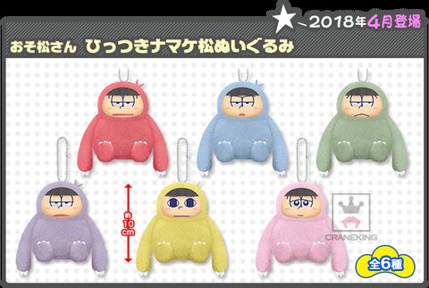 38273_namake_nui