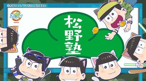 20171101_osomatsu_anion_2