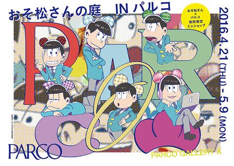 osomatsu_parco_01
