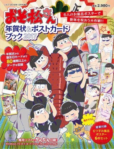 osomatsu_book0927_01_cs1w1_400x
