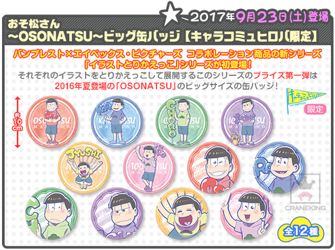 20170809_37743_osonatsu_badge_on