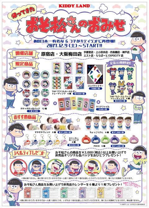 201711osomatsu