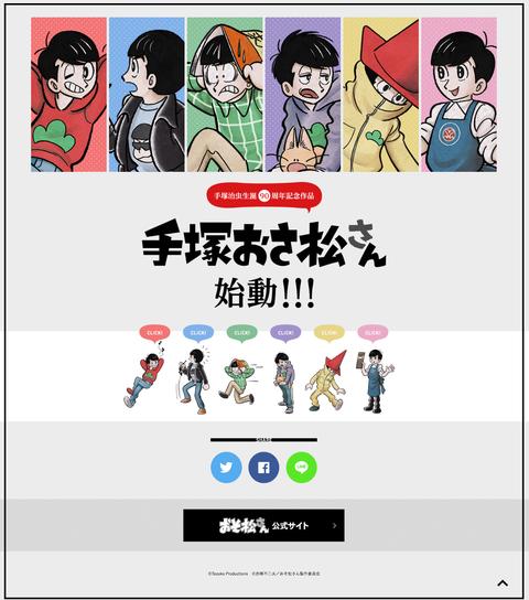Screenshot-2018-4-1 「手塚おさ松さん」公式サイト