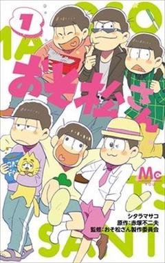 news_xlarge_osomatsu_comic_1