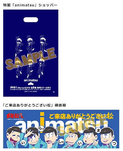 fair_20160331animatsu