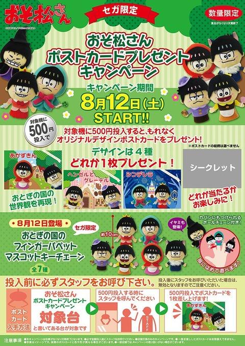 おそ松さん おとぎの国のフィンガーパペットマスコットキーチェーンが8/12(土)より開催!「ポストカードプレゼントキャンペーン」も同時スタート