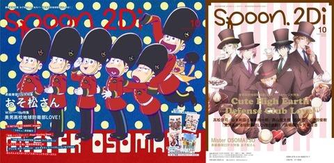 「おそ松さん」が表紙&両面クリアファイル&ポスター!spoon.2Divol.10が1月30日発売!