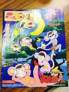 「きゃらびぃ vol.360」の表紙がおそ松さんの描き下ろしイラスト!アニメイトにて配布