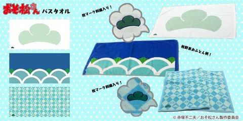 「おそ松」さんバスタオル予約中!松マーク、松野家おふとん柄、市松柄の3種類