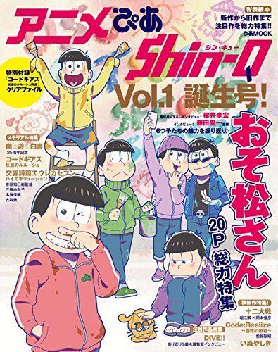 アニメぴあ Shin-Qはおそ松さんが表紙!巻頭20Pの大特集も