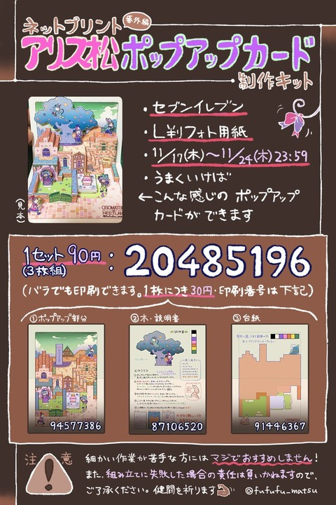 【とある松クラスタ】が作成したアリス松ポップアップカードが精巧だと話題に【二次創作】