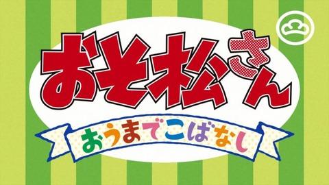 おそ松さんアニメ特番「おそ松さん おうまでこばなし」感想まとめ