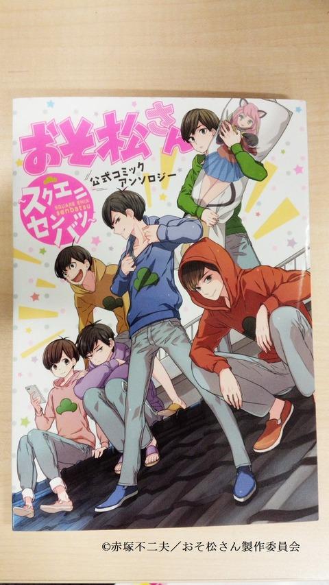 「おそ松さん」公式コミックアンソロジー~スクエニセンバツ~7月12日発売