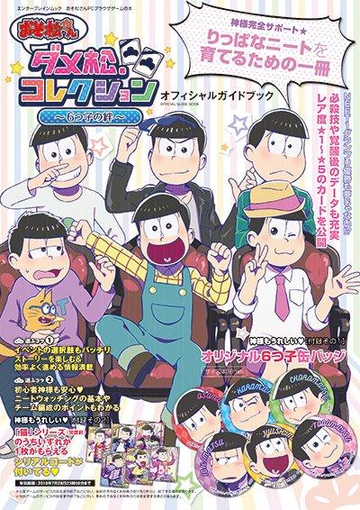 ブラウザカードゲーム「おそ松さんダメ松.コレクション~6つ子の絆~」公式本の表紙公開!付録はオリジナル缶バッジセットとシリアルコード!