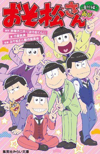おそ松さん番外編再びがみらい文庫より9月22日発売!描きおろしキラキラシール付き