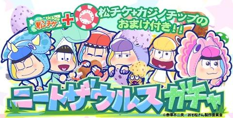 おそ松さんのニートスゴロクぶらり旅にニートザウルスガチャが登場!