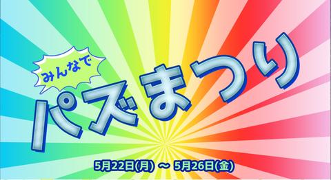 パズ松さんがweb連動イベント「ぱずまつり」開幕、みんなの力を合わせて松をもらおう!