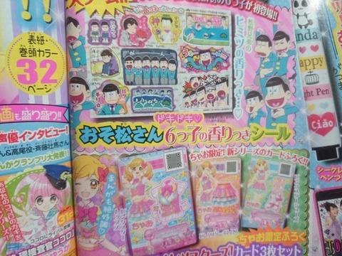 ちゃお6月号におそ松さん6つ子の香りつきシールが付録!松野兄弟のヒミツの香りが