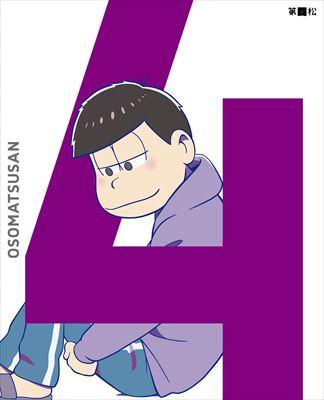 「おそ松さん」第四松Blu-ray&DVDジャケット公開!クソ松菌予防マスクが初回特典