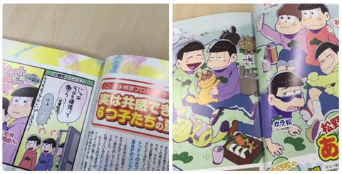 PASH!に「おそ松さん」富永Pインタビューが本日12月10日発売
