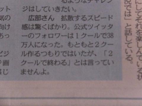 おそ松さん「2クールで終わるとは言ってません」とテレビ東京アニメ事業部の広部さんが語る
