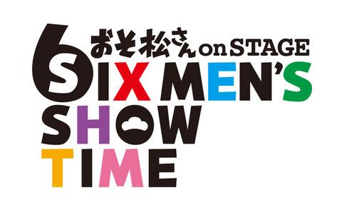 おそ松さんが舞台化決定!東京と大阪での公演を予定【チケットオフィシャルHP抽選先行開始】
