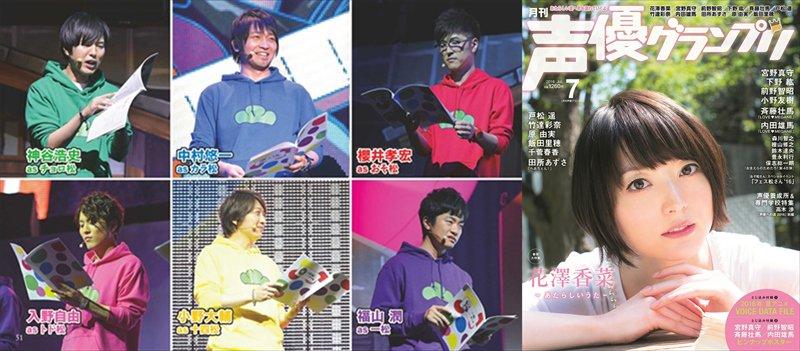 声優グランプリ7月号に、「おそ松さん」イベント「フェス松さん16」のイベントレポートが掲載