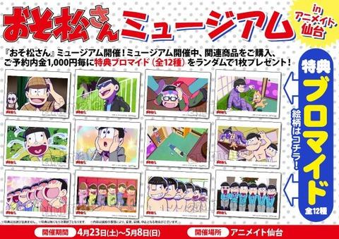 おそ松さんミュージアムinアニメイト仙台が4月23日より開催!ゴールデンウィーク中も開催です