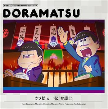 カラ松と一松が「弁護士」!おそ松さん6つ子のお仕事体験ドラ松CDシリーズ第4巻