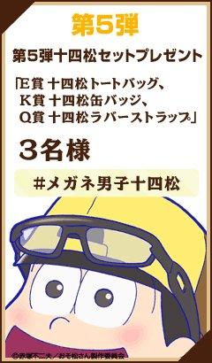 一番くじ「おそ松さん」~メガネ男子は好きですか?各キャラセットをTwitter応募で合計18名様にプレゼント【十四松追記】