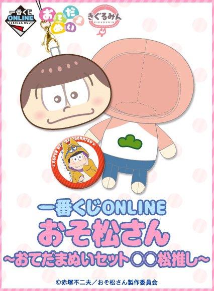 一番くじONLINEおそ松さん〜おてだまぬいセット◯◯松推し〜が10月発売予定!推し松が必ず手に入る