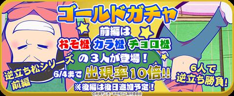 おそ松さんはちゃめちゃパーティー!新描き下ろしUR「逆立ちし松シリーズ」が5月30日(火)登場