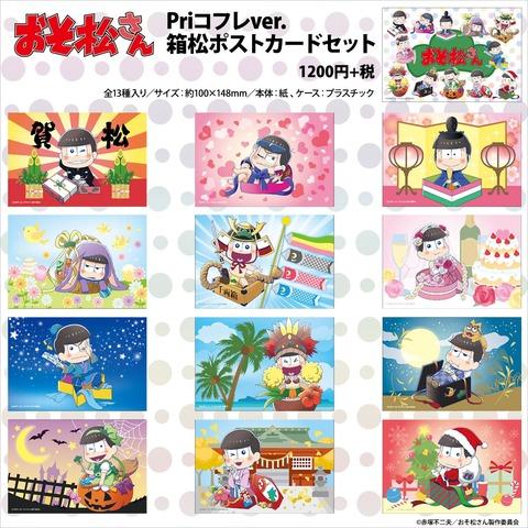 「おそ松さん」Priコフレver. 箱松ポストカードセット1月中旬発売予定