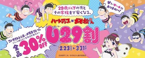 ハートアップ×おそ松さんがU29割開始!29歳以下の方とご家族のコンタクト・メガネフレーム全品30%OFF