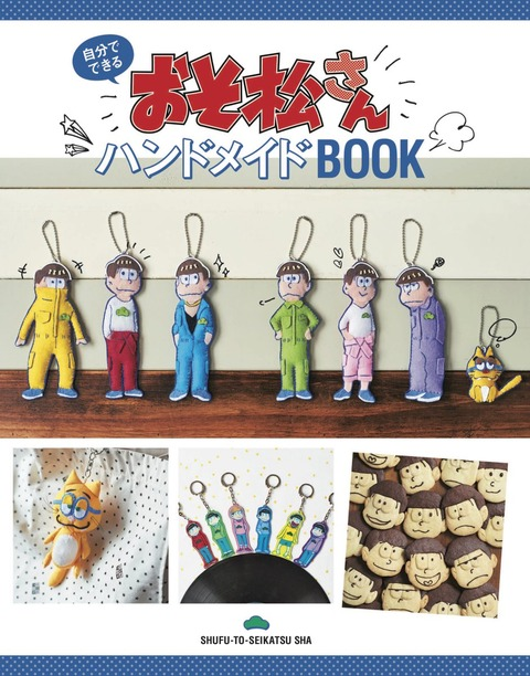 おそ松さんハンドメイドBOOK(仮)7月15日発売!待たせたな、手芸松ガール!