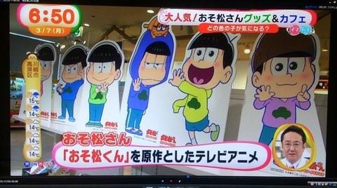 めざましテレビの「イマドキ」で「六つ子に女子が夢中♪『おそ松さん』グッズ」が紹介されました!