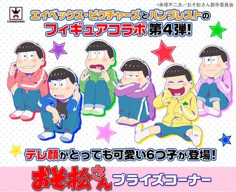 おそ松さんなでなで6つ子 vol.1がプライズにて12月登場!描き下ろしテレ顔イラストを使用したフィギュア