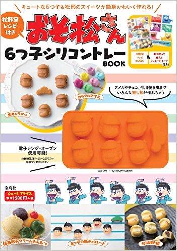 「おそ松さん」松野家レシピBOOKが六つ子のシリコン型とキャラクターメッセージカード付き登場!