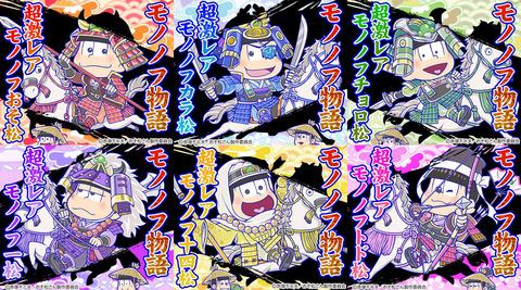 パズ松さん新キャラに パズ松さん史上最強「モノノフシリーズ」登場!