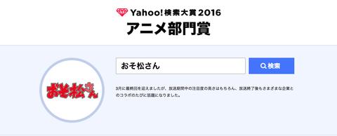 Yahoo!検索大賞2016アニメ部門賞「おそ松さん」が大賞!声優部門ではカラ松役の中村悠一が大賞に