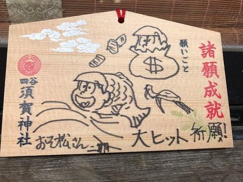 四谷・須賀神社にておそ松さん公式が第2期ヒット祈願!浅野直之さんの絵馬も奉納